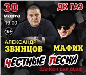 Изображение в Развлечения и досуг Концерты, фестивали, гастроли такого в нижнем новгороде ещё не было.незыбыаемые в Нижнем Новгороде 800