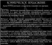 Foto в В контакте Поиск партнеров по бизнесу Ищу партнера для запуска рекламно-информационного в Липецке 150000