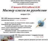 Foto в Образование Курсы, тренинги, семинары Школа декоративно-прикладного искусства Псковского в Пскове 250
