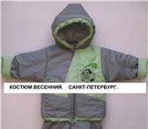 Детская Одежда Производство В Санкт-Петербурге