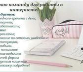Фото в Работа Работа на дому Есть предложение по работе в AVON. Оклад в Петрозаводске 0