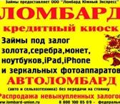 Фото в Авторынок Автоломбард Автоломбард: займы под залог легковых и грузовых в Кстово 0