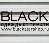 Изображение в В контакте Поиск партнеров по бизнесу : Black Star Wear by TIMATI ведет активное в Волгограде 1700000