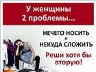 Foto в Мебель и интерьер Производство мебели на заказ Не куда сложить одежду, нет времени ходить в Иркутске 500
