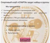 Фотография в Спорт Спортивные клубы, федерации Мы предлагаем: -силовые тренировки в тренажерном в Краснодаре 0