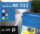 Фотография в Строительство и ремонт Отделочные материалы ГК «Кубометр» предлагает купить краску дорожную в Белгороде 135