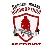 Фотография в Help! Разное Справляемся с любыми нестандартными задачами. в Новосибирске 990