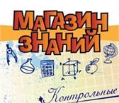 Фото в Образование Рефераты Нужна помощь в учёбе? Обращайся! Магазин в Новосибирске 0