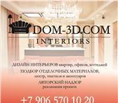 Изображение в Строительство и ремонт Дизайн интерьера Дизайн интерьера в Орле 1
