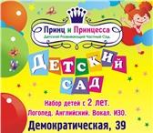 Изображение в Для детей Детские сады Детский садПРИНЦ и ПРИНЦЕССАТелефон: (846) в Москве 10000