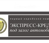 Фотография в Авторынок Автокредит Автоломбард на Нпгорной осуществляет кредитование в Москве 0