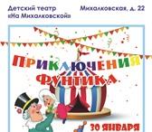 Foto в Хобби и увлечения Разное Дорогие ребята, мамы и папы, бабушки и дедушки!Детский в Москве 300