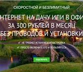 Фото в Телефония и связь Разное Уезжаете за город? Не спешите расставаться в Москве 300