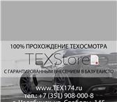 Фото в Авторынок Страхование осаго и каско TEXStore - самый простой и удобный сервис в Челябинске 500