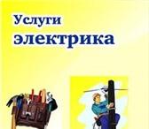 Foto в Строительство и ремонт Электрика (услуги) Электромонтажные работы любой сложности. в Улан-Удэ 100
