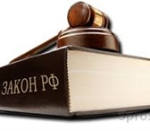 Изображение в Работа Разное Помощь адвоката по уголовным, гражданским в Красноярске 1000