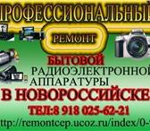 Фотография в Электроника и техника Телевизоры В Новороссийске ремонт радиоэлектронной аппаратуры в Новороссийске 0