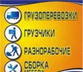 Фотография в Развлечения и досуг Разное Услуги профессиональных грузчиков! Опытные в Самаре 0
