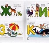 Фотография в Для детей Детские книги Азбука (Мои первые знания) Интернет магазин в Иркутске 484