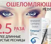 Изображение в Красота и здоровье Салоны красоты Предлагаем вам инновационное средство для в Ярославле 800