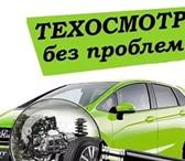 Изображение в Авторынок Страхование осаго и каско Техосмотр на Пашенном для осаго,быстро без в Красноярске 542