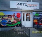 Foto в Электроника и техника Автомагнитолы Брестская 26 магазин Авто Пилот. -сигнализации-автомагнитолы-парктроники-камеры в Астрахани 0
