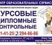 Foto в Образование Разное Индивидуальное написание (ДИПЛОМНЫХ,     в Красноярске 0