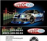 Изображение в Электроника и техника Автомагнитолы AutoTox занимается продажей охранных систем, в Красноярске 0