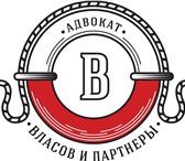 Фотография в Работа Разное Адвокат в Новосибирске по уголовным и гражданским в Новосибирске 1000