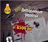 Фотография в Образование Разное ИЦ «Ресурс» пишет все виды работ на заказ в Москве 1000
