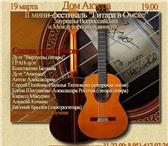 Изображение в Развлечения и досуг Концерты, фестивали, гастроли О встрече-19 марта в Омске в Доме актера в Омске 1