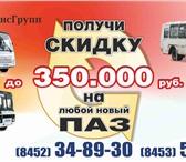 Фотография в Авторынок Новые авто Утилизируйте свой старый автобус, и получите в Саратове 0