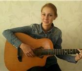 Изображение в Образование Репетиторы Обучение игре на гитаре (для молодежи и взрослых). в Оренбурге 300