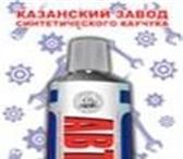Фотография в Авторынок Автозапчасти ОАО «Казанский завод синтетического каучука» в Владивостоке 30