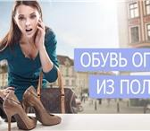 Фото в Одежда и обувь Женская обувь Женская Обувь. Оптом, из натуральной кожи, в Москве 2000