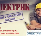 Фото в Строительство и ремонт Электрика (услуги) Выполняем различные электромонтажные работы:Полный в Омске 0