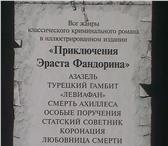 Foto в Хобби и увлечения Книги Продам книги Бориса Акунина из серии «Приключения в Красноярске 2600