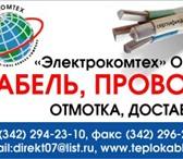 Фотография в Строительство и ремонт Электрика (оборудование) Провод для погружных насосов г.ПермьВПВ-6 в Перми 100