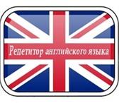 Фотография в Образование Иностранные языки Курсы, экспресс-курсы, репетиторство для в Тюмени 300