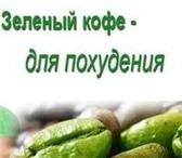 Foto в Красота и здоровье Похудение, диеты ! НЕ ЗАБУДЬТЕ НАЗВАТЬ АРТИКУЛ ОПЕРАТОРУ -> в Москве 997