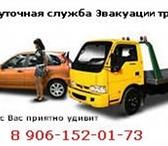 Foto в Авторынок Аварийно-ремонтная машина Если вам понадобится эвакуация машин – обращайтесь в Саратове 1000