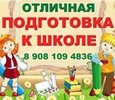 Фотография в Образование Репетиторы Индивидуальные занятия с ребёнком от 5 лет в Омске 350
