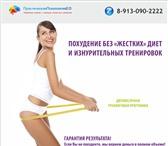 Фотография в Красота и здоровье Похудение, диеты Похудение без жестких диет и изнурительных в Барнауле 15000