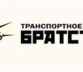 Фотография в Строительство и ремонт Отделочные материалы Компания ООО «Транспортное братство» осуществляет в Москве 0