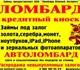 Федеральная сеть Союз ломбардов (ООО «Ло