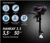 Изображение в Авторынок Водный транспорт Мотор Ханкай 3.5 считается одним из самых в Москве 13500