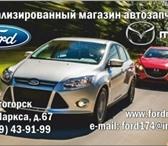 Foto в Авторынок Автозапчасти Продажа автозапчастей FORD and Mazda/ Индивидуальный в Магнитогорске 0