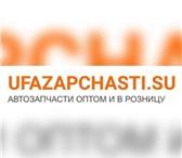 Фотография в Авторынок Автозапчасти Компания «UFAZAPCHASTI.SU» предлагает большой в Уфе 0
