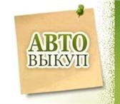 Foto в Авторынок Автоломбард Куплю любой АВТО! В любом состоянии! С документами в Владивостоке 1