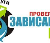 Фото в Компьютеры Компьютерные услуги Предлагаем ВСЕ виды КОМПЬЮТЕРНЫХ УСЛУГ:полный в Новосибирске 350